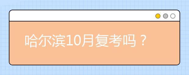 哈尔滨10月复考吗?雅思10月新增哪些考点?
