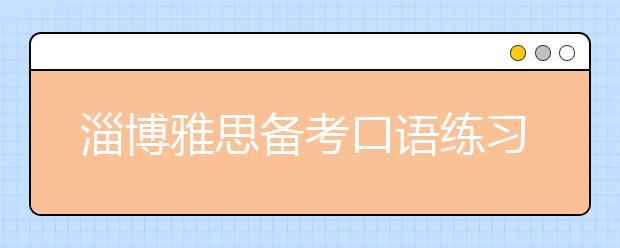 淄博雅思备考口语练习模仿标准及方法