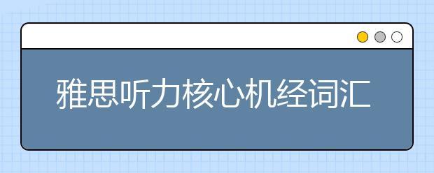 雅思听力核心机经词汇--2012场景(5)