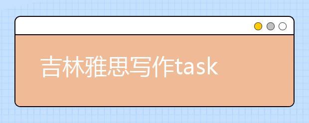 吉林雅思写作task1题目回忆:日本美国办公室布局