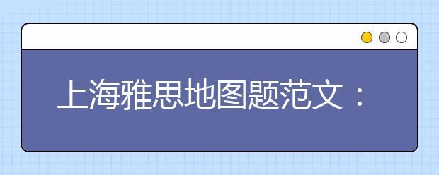 上海雅思地图题范文:日本美国办公室布局