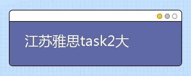 江苏雅思task2大作文范文:外面和家庭对孩子的影响