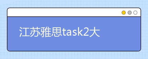 江苏雅思task2大作文范文:当地人很少参观当地博物馆