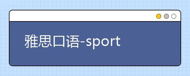 雅思口语-sports