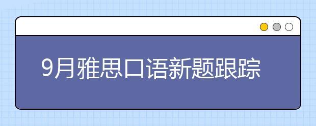 9月雅思口语新题跟踪第一弹