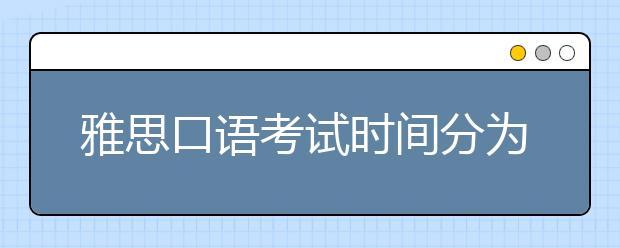雅思口语考试时间分为几个阶段