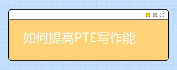 如何提高PTE写作能力