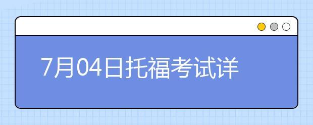 7月04日托福考试详细机经