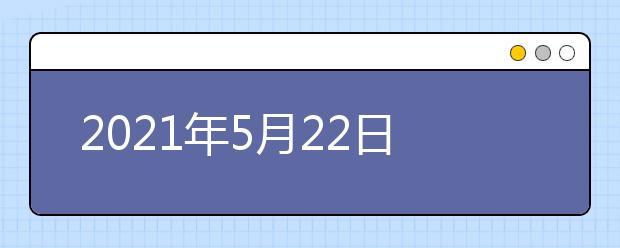 2021年5月22日雅思考试回顾(全)