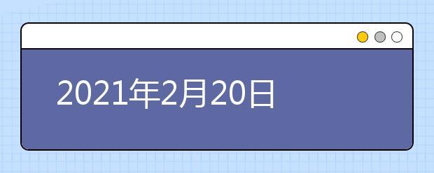 2021年2月20日雅思考试回顾
