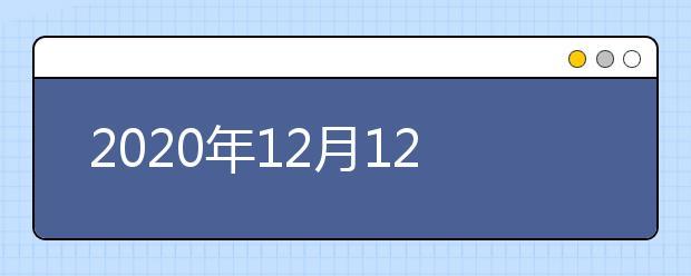2020年12月12日雅思考试回顾